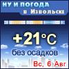 Ну и погода в Извольске - Поминутный прогноз погоды